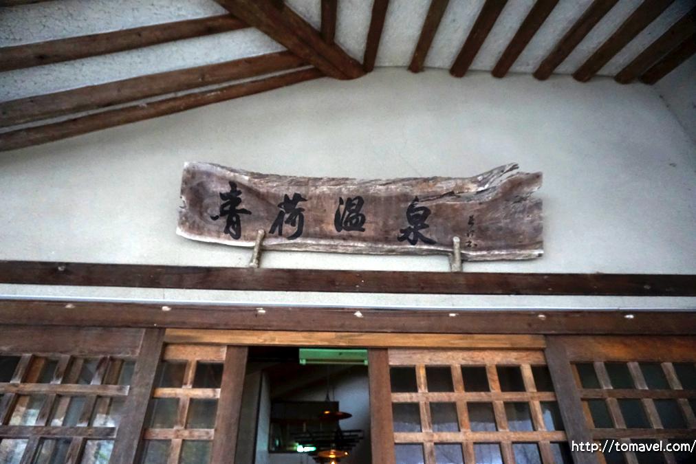 青森県の秘境温泉!ランプの宿 青荷温泉は電波も電気もテレビも何もない!月明かりとランプの灯りを楽しむ旅館 トマベル